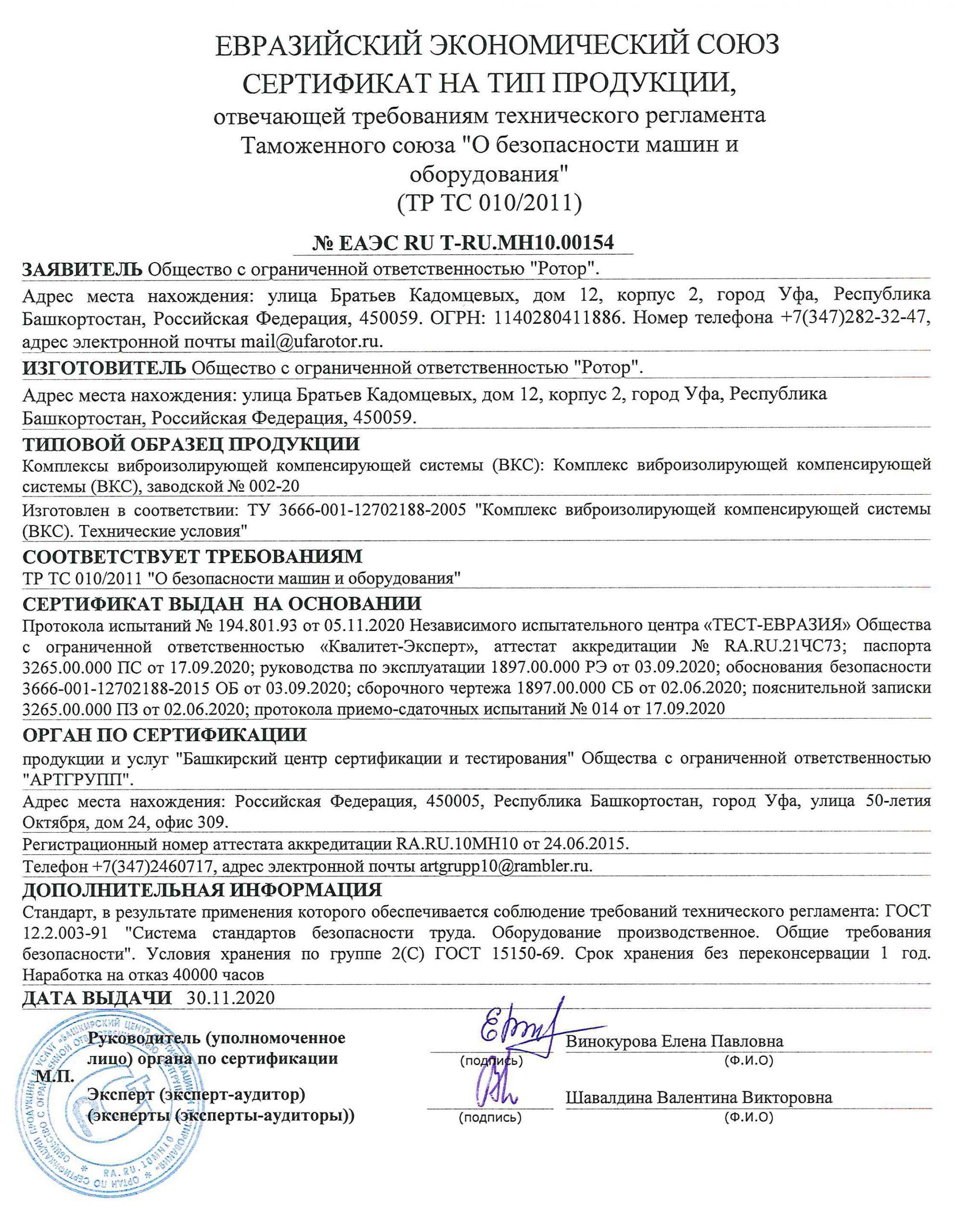 Сертификат на тип продукции